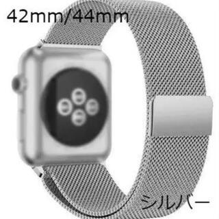 Apple Watch - Apple watch ミラネーゼループバンド シルバー42/44mm