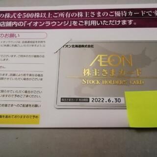 イオン(AEON)のイオン北海道株主優待券(ショッピング)