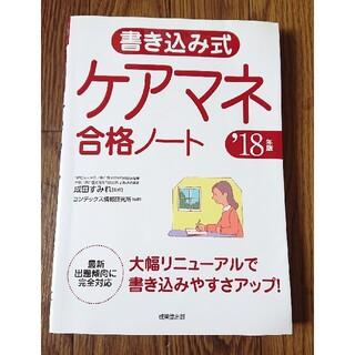 書き込み式ケアマネ合格ノート '18年版(人文/社会)