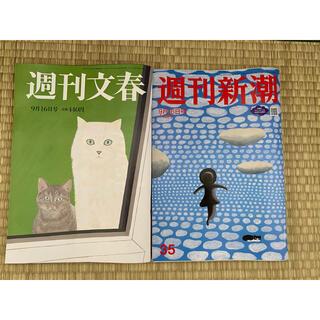 週刊文春、週刊新潮9月16日号(ニュース/総合)