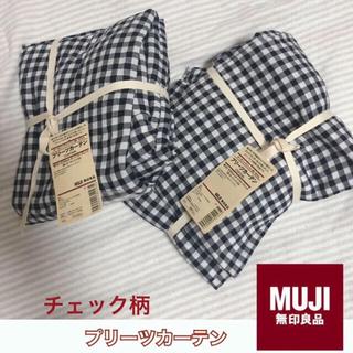 ムジルシリョウヒン(MUJI (無印良品))の未使用 無印 洗いざらい プリーツ カーテン セット チェック(カーテン)
