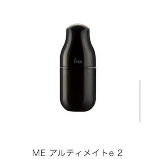 イプサ(IPSA)の新商品 MEアルティメイトe2(乳液/ミルク)