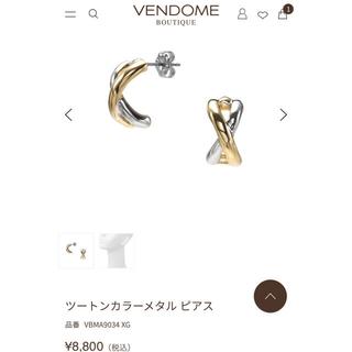 Vendome Aoyama - 新作 ヴァンドームブティック BV 8800円 ピアス