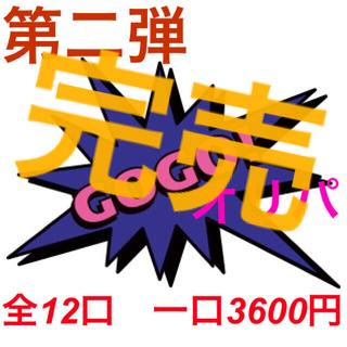 遊戯王 - 遊戯王 GO GO オリパ第二弾