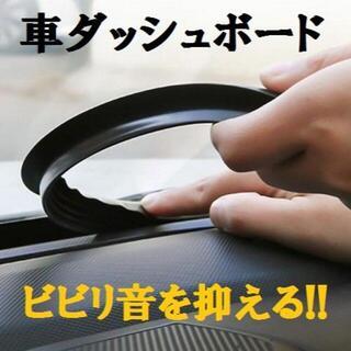 車ダッシュボードビビリ音低減モール 快適走行 取り付け工具付き