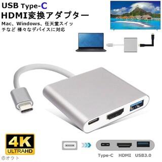 HDMI変換アダプター マルチアダプター USB-C HDMI出力 外部出力
