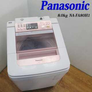 Panasonic 大容量8.0kg 洗濯機 HS03