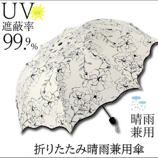 折りたたみ 傘 日傘 晴雨兼用 完全遮光 UVカット 耐風 撥水 軽量 花柄