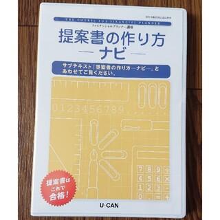 提案書の作り方DVD(ビジネス/経済)