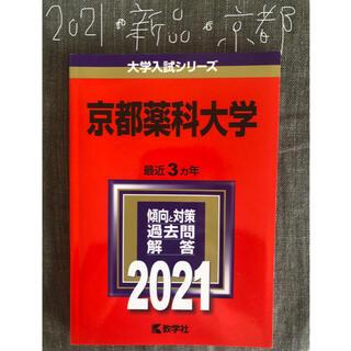 新品⭐︎2021年・ 京都薬科大学 赤本⭐︎