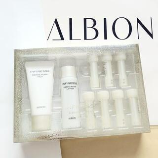 ALBION - アルビオン アンフィネス キャンペーンキット
