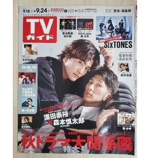 Johnny's - 【切り抜き】TVガイド宮城福島版 2021年 9/24号