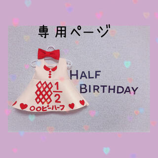 mii様専用ページ♡ハーフバースデー衣装♡ワンピース♡半年祝い♡(その他)