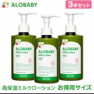 【新品・未使用】アロベビー ミルクローション  3本セット(ベビーローション)