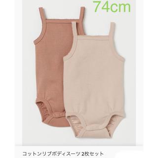 H&M - 【H&Mベビー コットンリブボディスーツ 2枚セット 74cm】ロンパース