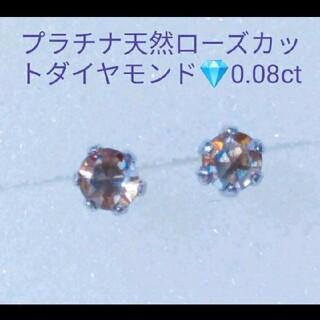 新品プラチナPt900天然ローズカットダイヤモンドピアス 計0.08ct 9番(ピアス)