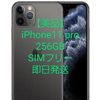 iPhone - 【即日発送・美品】SIMフリーiPhone11pro 256GB スペースグレイ