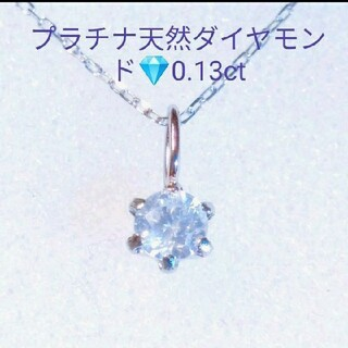 新品プラチナPt900天然ダイヤモンドトップ0.13ct  2番(チャーム)
