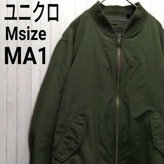 ユニクロ(UNIQLO)の【断捨離】ユニクロ MA1ジャケット ブルゾン Mサイズ(ブルゾン)