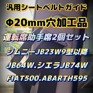 ジムニー シエラ FIAT ABARTH汎用シートベルトガイドΦ20mm穴加工品(汎用パーツ)