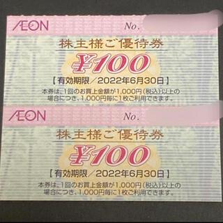 最新  イオン お買い物券 200円分 AEON 株主優待券 2枚(ショッピング)