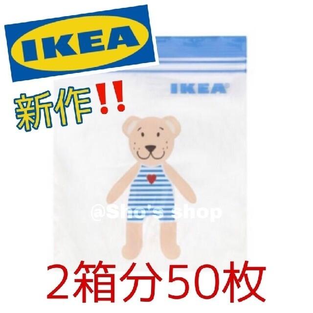 IKEA(イケア)のイケア くま フリーザーバッグ ジップロック インテリア/住まい/日用品のキッチン/食器(収納/キッチン雑貨)の商品写真
