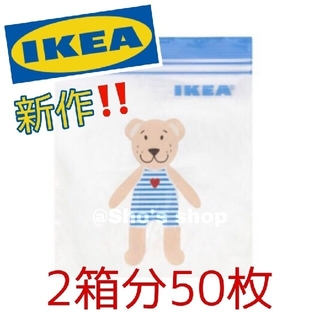 IKEA - イケア くま フリーザーバッグ ジップロック