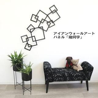 アイアン壁掛けウォールアートパネル「幾何学」壁飾り ウォールデコ モダン(24)(ウェルカムボード)