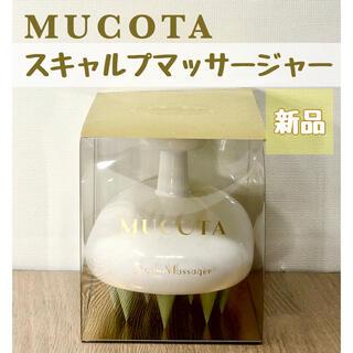 ムコタ(MUCOTA)のムコタ スキャルプマッサージャー ホワイト(ヘアブラシ/クシ)