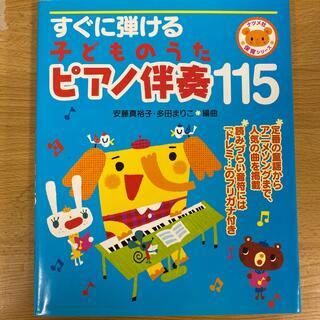 すぐに弾ける子どものうたピアノ伴奏115(人文/社会)