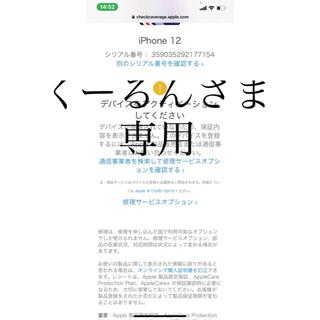 iPhone - iphone12 64g  SIMフリー新品未使用未開封 purple
