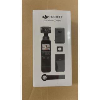【新品・未開封】DJI Pocket 2 Creator Combo