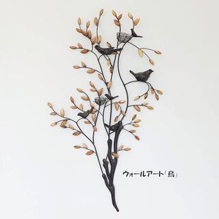 アイアン壁掛けウォールアートパネル「鳥」ウォールデコ リビング 玄関(383)(ウェルカムボード)
