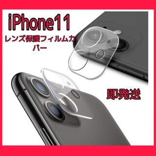 即発送 iphone11 カメラ保護 レンズカバー カメラカバー ガラスフィルム
