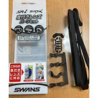 スワンズ(SWANS)のSWANS 度付き ゴーグル パーツ(マリン/スイミング)