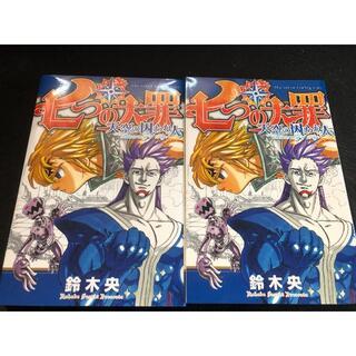 七つの大罪 天空の囚われ人 入場特典2つセット(少年漫画)