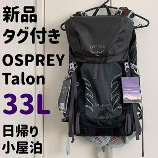 オスプレイ(Osprey)の未使用 OSPREYオスプレイ TALONタロン33   バックパック リュック(登山用品)
