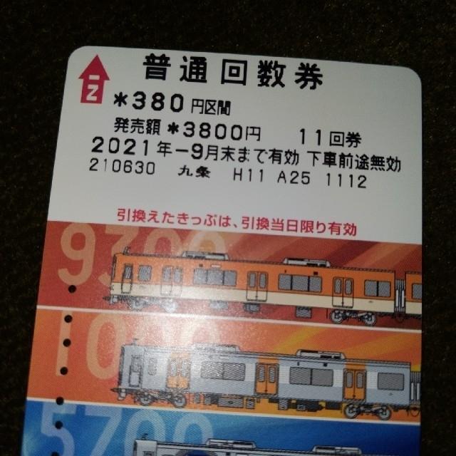 阪神電車 普通回数券380円残り3回 チケットの乗車券/交通券(鉄道乗車券)の商品写真
