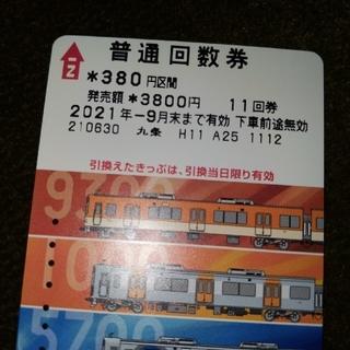 阪神電車 普通回数券380円残り3回
