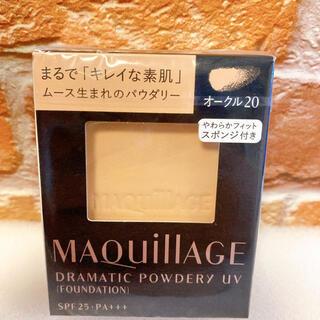 MAQuillAGE - マキュアージュ ドラマティックパウダリー UV オークル20 新品未使用