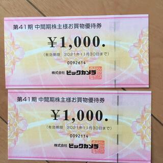 ビックカメラ株主優待券 2,000円分(ショッピング)