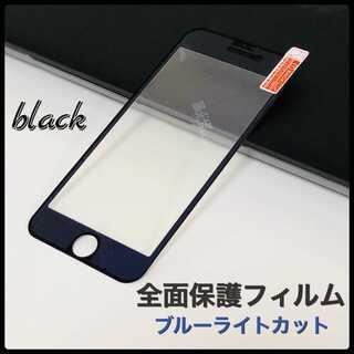 ブラック大人気 ブルーライト ガラスフィルム  目の保護!