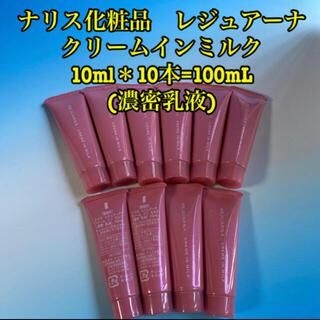 ナリスケショウヒン(ナリス化粧品)のナリス化粧品 レジュアーナ クリームインミルク 10ml*10本(濃密乳液)(乳液/ミルク)