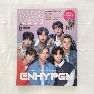 【美品】ViVi 6月号 ENHYPEN 表紙