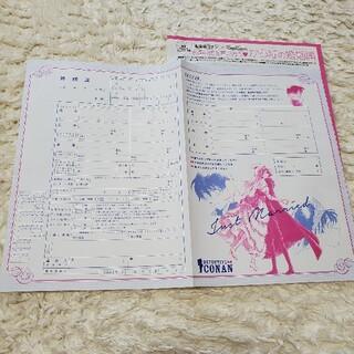 名探偵コナン 婚姻届 CanCam2017年5月号