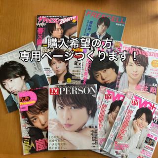嵐 櫻井翔 表紙雑誌