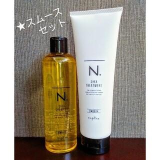 NAPUR - 【新品】Nドット スムース シアシャンプー➕トリートメント セット