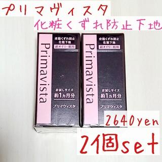 Primavista - 【新品未開封】2個 プリマヴィスタ 皮脂くずれ防止 化粧下地