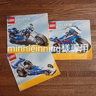 レゴ(Lego)の2台分 レゴ クリエイター 3in1 レースライダー 6747(積み木/ブロック)