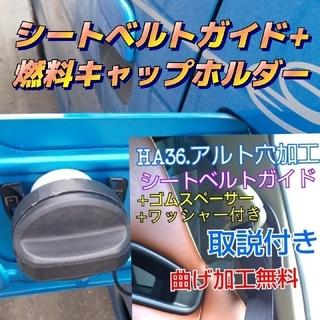 アルトワークスHA36S.専用シートベルトガイド穴加工品+汎用燃料キャップ(汎用パーツ)